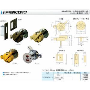 アイワ金属 引戸用WCロック ステン (トイレ 錠 鎌錠 表示錠 鍵 取替錠)|todakana|02