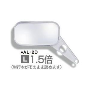 エビス EBISU アスフェリックルーペ2D AL-2D (ルーペ 眼鏡 めがね メガネ 老眼鏡 読書)|todakana