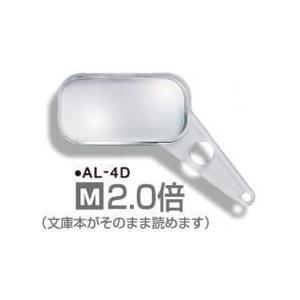 エビス EBISU アスフェリックルーペ4D AL-4D (ルーペ 眼鏡 めがね メガネ 老眼鏡 読書)|todakana