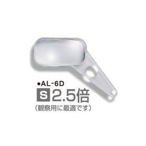 エビス EBISU アスフェリックルーペ6D AL-6D (ルーペ 眼鏡 めがね メガネ 老眼鏡 読書)|todakana