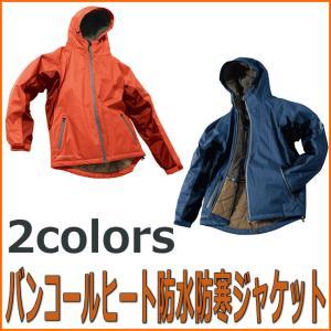 Makku(マック)バンコールヒート防水防寒ジャケット AS-3710 (レインジャッケット アウター )|todakana