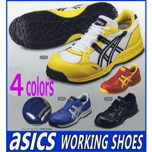 【ASICS】アシックス セフティースニーカー ウィンジョブ FIS33L 作業用安全靴 (シューズ 作業靴 セーフティーシューズ メンズ スニーカー ひも 紐 履きやすい