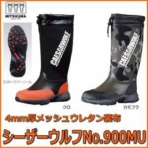 ミツウマ 防寒長靴 シーザーウルフ No.900MU(防寒靴...