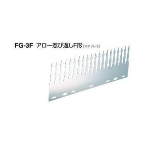 シロクマ 白熊印・アロー忍び返しF形 FG-3F /1枚|todakana