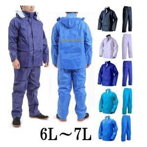 【即納】レインウェア 上下セット ハリケーン ビッグサイズ 6L 7L(レインコート ハリケーンレインスーツ 雨合羽 合羽 雨具 かっぱ カッパ 大きいサイズ ビック|todakana