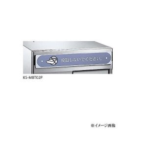【キョーワナスタ】投函防止プレート KS-MBT02P|todakana