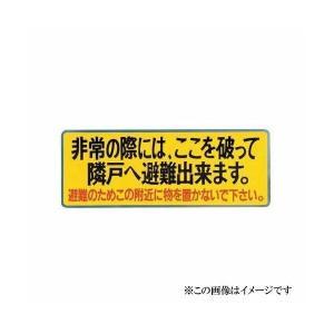 神栄ホームクリエイト バルコニー避難ステッカー/避難器具ステッカー SK-10(A)
