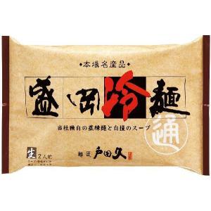 """通販限定 盛岡冷麺""""通""""2食..."""