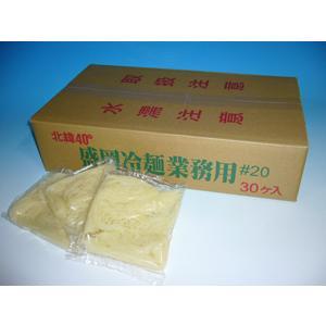 業務用冷麺(#20)160g30袋