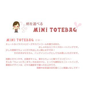 初回購入者限定!柄を選べるミニトートバッグ|today|03