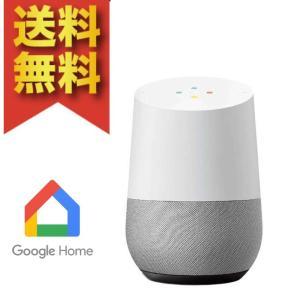 Google Home (グーグル ホーム) Bluetoothスピーカー 国内正規品 送料無料!