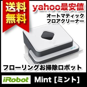 iROBOT アイロボットMint [ミント] オートマティック フロアクリーナー/専用マイクロファイバーパット3枚付き フローリングお掃除ロボット