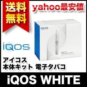 アイコス iQOS 本体キット WHITE ホワイト 白 電...