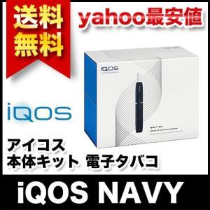 アイコス iQOS 本体キット NAVY ネイビー 電子タバ...