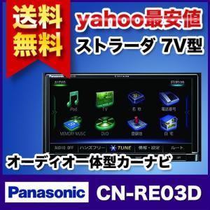 パナソニック(Panasonic) ストラーダ...の関連商品1