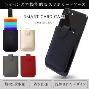 スマホ  カードケース  5枚収納 カードポケット カードホルダー ワンタッチロック 貼り付け  S...
