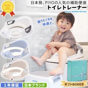 【商品名】PIYO トイレトレーナー 【ブランド説明】PIYO(ピヨ)は子ども向けの便利なアイテムを...