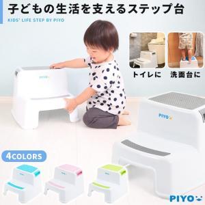 踏み台 子供 子ども トイレ こども キッズ PIYO おしゃれ ステップ台 子供 男の子 女の子 ...