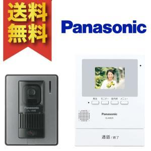 パナソニック Panasonic VL-SE25X テレビドアホン(電源直結式)