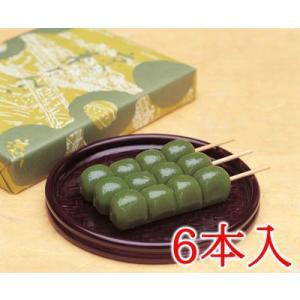 京都名産 宇治抹茶をたっぷりと使った名物団子。 香料・着色料・保存料を一切使わず、杵つきで仕上げたこ...