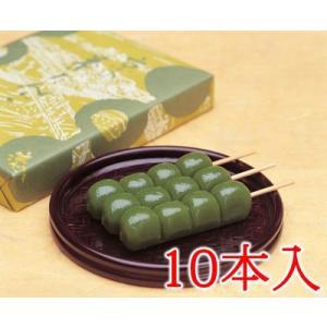 豆政 京の茶だんご 10本入り 京都名産 お土産