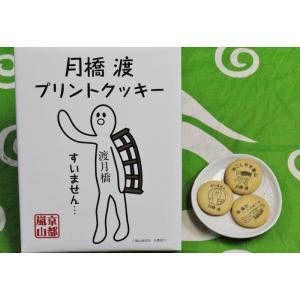 嵐山商店街の公式キャラクター「月橋渡」くんのグッズが登場! お土産として買って帰るのにもってこいとい...