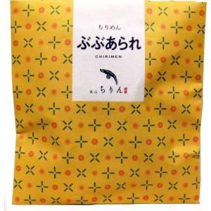 オシャレなパッケージはお土産にも最適! 嵐山昇龍苑の「嵐山ちりん」にて限定販売のちりめんです。  ち...