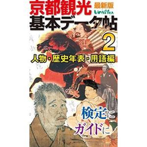 京都選りすぐりの情報を集めたデータ帖第2段!  京都ゆかりの「人物」と「歴史年表」、知ってるようで知...