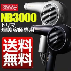 Nobby マイナスイオンドライヤー NB3000|togishokunin