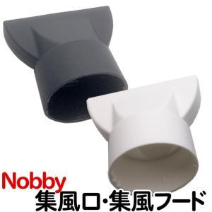 ドライヤー ノビー 集風口・整風フード ノズル NOBBY ...