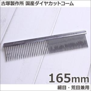 国産ダイヤカットコーム 細目・荒目兼用 165mm 古塚製作所 犬用|togishokunin