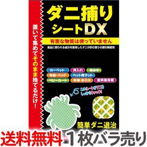 定形外送料無料※代引不可 トプラン ダニ捕りシートDX Mサイズ2畳用1枚バラ売り togishokunin