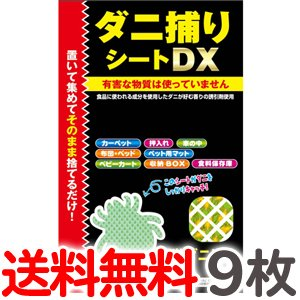 定形外送料無料 トプラン ダニ捕りシートDX Mサイズ2畳用9枚セット togishokunin