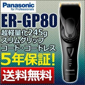 バリカン 散髪 パナソニック Panasonic ER-GP80-K コードレス|togishokunin