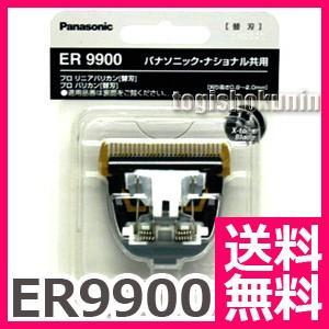 送料無料(定型外※代引不可※) プロ バリカン ER1510P、ER-GP80、プロ リニアバリカン...