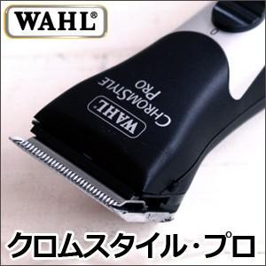 バリカン 散髪 WAHL クロムスタイル・プロ コードレス|togishokunin
