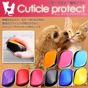 定形外送料無料 犬猫用ブラシ キューティクルプロテクトブラシ|togishokunin