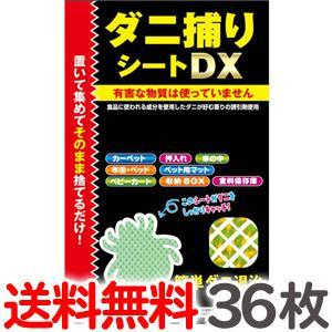 トプラン ダニ捕りシートDX Mサイズ2畳用36枚セット togishokunin