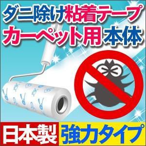 日本製 ダニ除け粘着クリーナー 強力タイプ カーペット用 本体 togishokunin