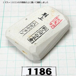 1186・天然砥石 純三河白名倉砥石 八重ボタン 別上 148g 床屋 サロン|togishokunin