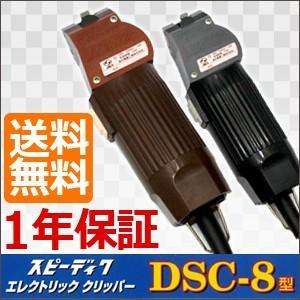 バリカン 散髪 スピーディクバリカン DSC-8 送料無料※本体のみ(刃なし)|togishokunin