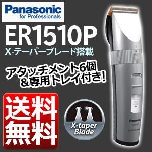 バリカン 散髪 パナソニック Panasonic ER1510P-S コードレス|togishokunin