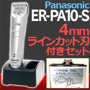 バリカン 散髪 パナソニック Panasonic ER-PA10-S 4mmラインカット刃(ER-9P10)付き特別セット コードレス|togishokunin