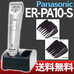 バリカン 散髪 パナソニック Panasonic ER-PA10-S コードレス|togishokunin
