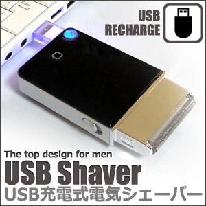 ゆうパケット送料無料 USB充電式電気シェーバー Green Apple togishokunin