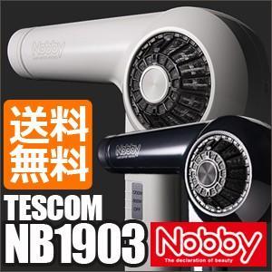 ドライヤー スタンド付き Nobby NB1903 ドライヤ...