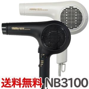 送料無料 マイナスイオンドライヤー Nobby NB3100 ホワイト ブラック NB-3100