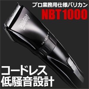 バリカン 散髪 Nobby NBT1000 プロ用 コードレス|togishokunin