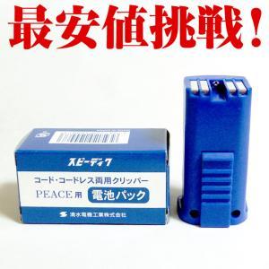 定形外送料無料 バリカン 犬用 スピーディクPEACE(ピース)電池パック ペット|togishokunin