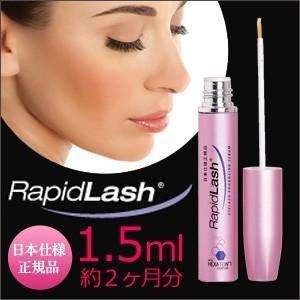 まつ毛美容液 RapidLash(R) ラピッドラッシュ 正規品 1.5ml (日本向け正規品)|togishokunin